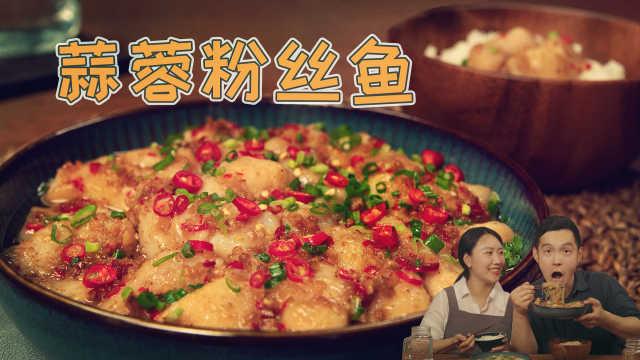 在家做蒜蓉粉丝鱼,随手一蒸就能成功,超级好吃!