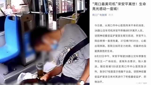 哀悼!昏迷前一秒拉手刹的公交司机去世,公司正为其申请工伤