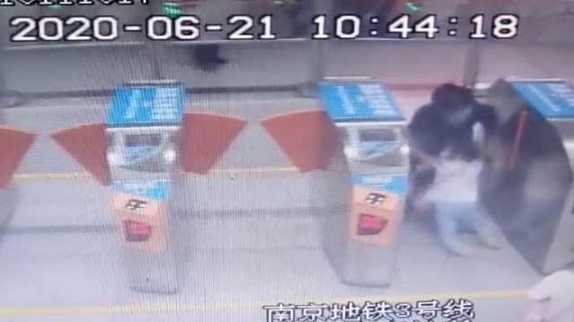 南京一女童过地铁闸机被夹头,官方:孩子被吓
