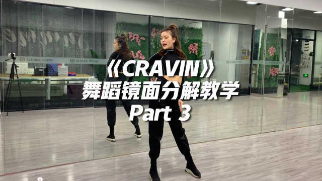 LISA同款热舞《Cravin》舞蹈镜面分解教学Part 3