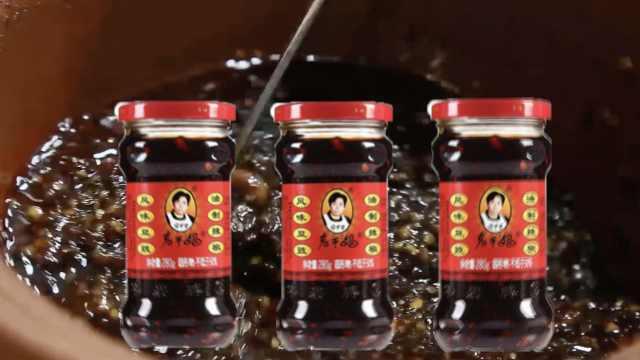 被老外定义为中国味道!为什么一瓶辣酱能称霸全球?