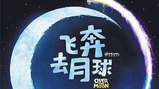 《飞奔去月球》发布预告片:看!自制飞船去月球的女孩