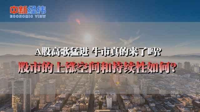 陆胜斌: A股走出长期慢牛可能性更大