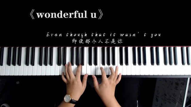 翻唱《Wonderful U》,单曲循环!