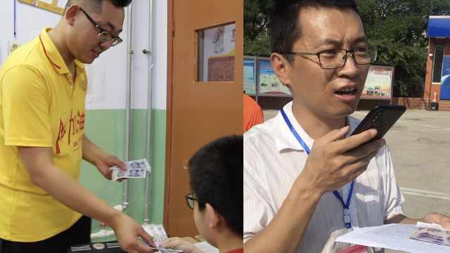 十全十美!衡水老师给高考生发10元连号人民币:
