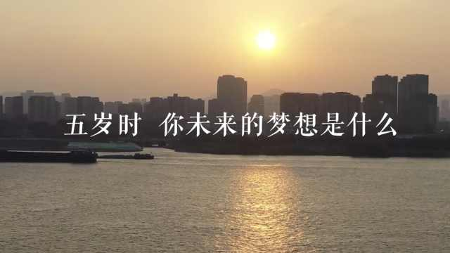 江北新区5周年寄语片