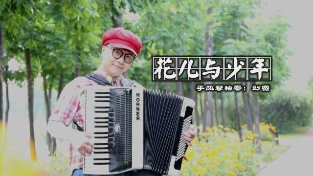 《花儿与少年》——手风琴独奏