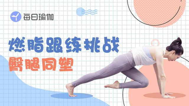 5分钟塑造完美臀腿线条!改善假胯宽、妈妈臀,