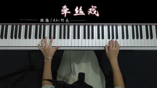 银临/Aki阿杰《牵丝戏》经典古风弹唱,温柔动听!