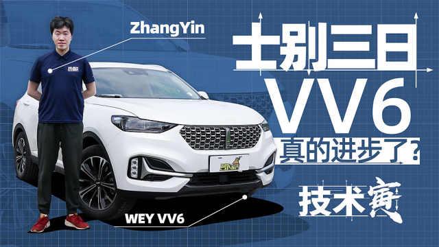 变速箱进步明显,试驾全新WEY VV6(上)|技术寅