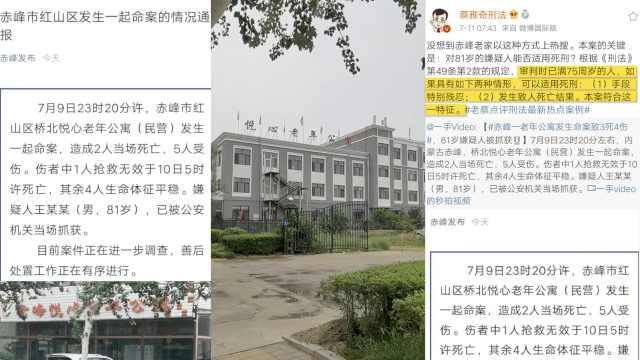 律师解读赤峰老年公寓3死4伤命案:嫌疑人虽81岁