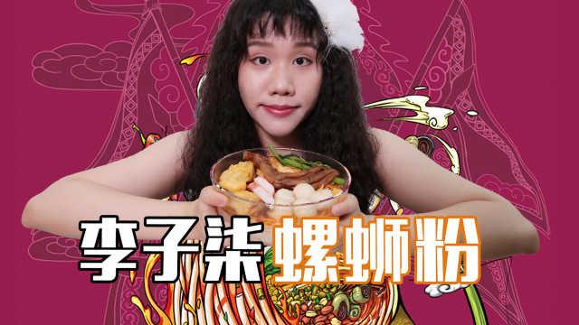 这么吃李子柒螺蛳粉更美味!对比当地爆款,味道是不是更臭?