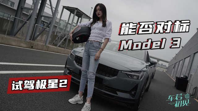 车若初见:能否对标Model 3?静静试驾极星2