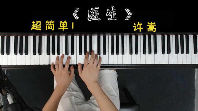 我是你无奈的选择,你只想跟一个好人!许嵩《医生》钢琴教学