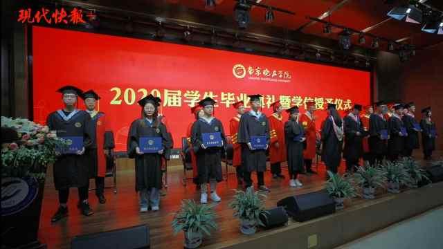 南京晓庄学院举办2020年毕业典礼