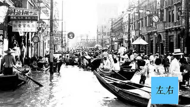 "【左右视频】1931年武汉大水,让""江城""变""水城"""