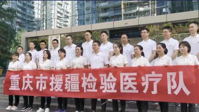 出发!重庆21人检验医疗队支援新疆,协助开展大