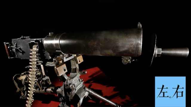 【左右视频】一个小小改动为何让中国版马克沁机枪威力大增?