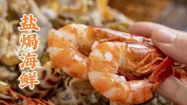解锁海鲜的最原始吃法,5斤海鲜一人独享,满足到尖叫!