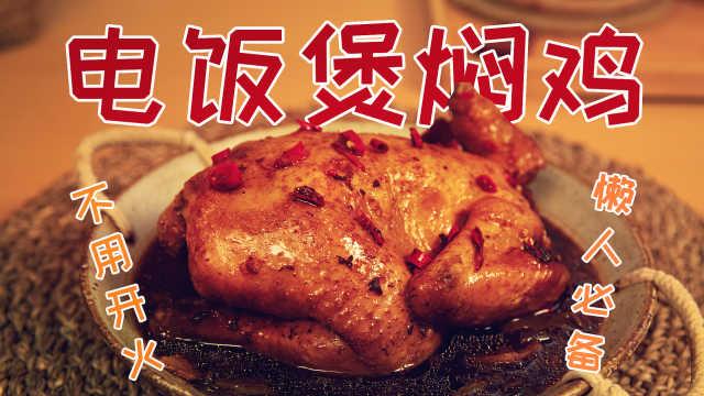 不用开火,用电饭煲就能做的懒人焖鸡,没有比这更简单的了