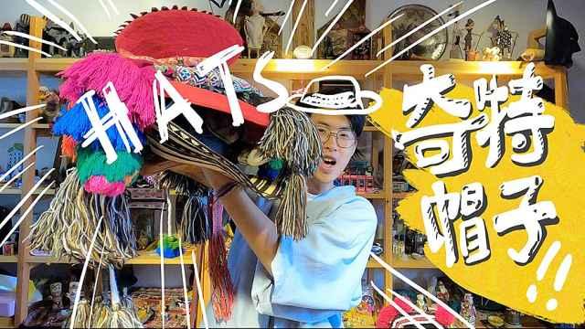 """【肉铺】猎奇孤品:全球""""奇特帽子""""大赏!("""