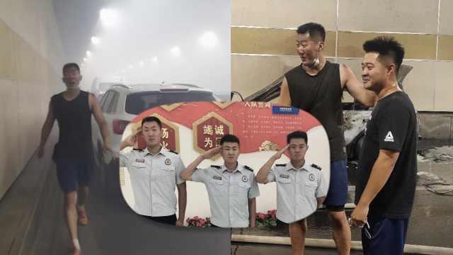 3名过路消防员上演勇敢逆行,无装备仅戴口罩控