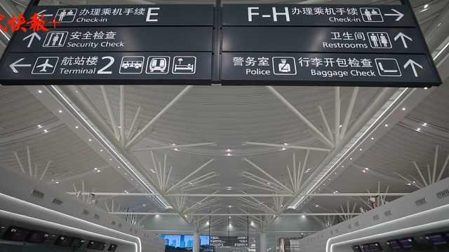 南京禄口机场T1航站楼下周全新启用,亮点带你提前看