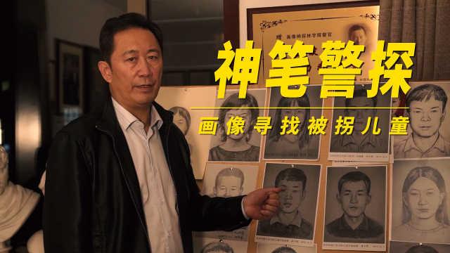 退休警察靠画像成功找回5名被拐儿童,被FBI称为中国神笔警探