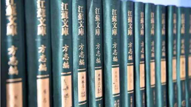 了不得!《江苏文库》收录文献8000种,约《四库全书》两倍