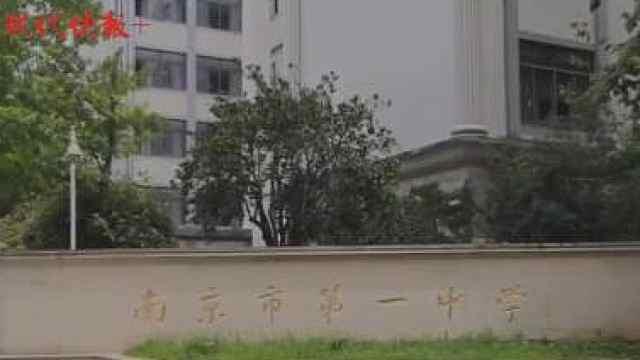 一个代码两个校区招生,南京一中江北校区顶配校园启用