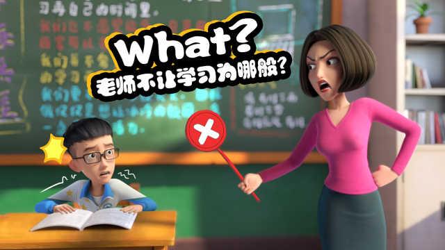 活久见!老师不让学习为哪般?