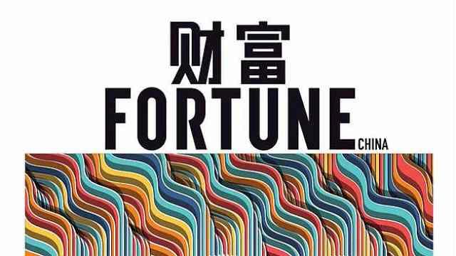2020年财富中国500强:拼多多首次上榜,中石化第