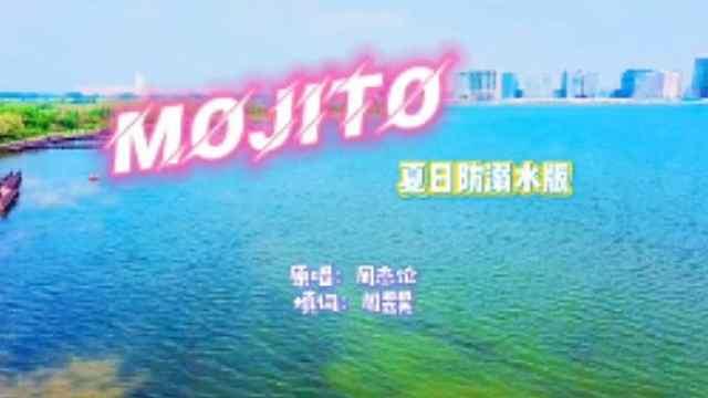 夏日炎炎?这儿有一杯防溺水版的Mojito,哎哟,不错哦~