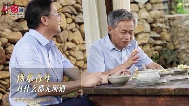 魏道儒:现在的佛系青年都是假佛系