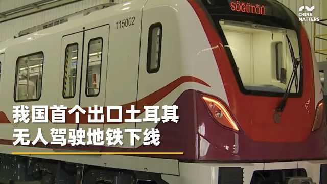 中国首次出口无人驾驶地铁,花落土耳其!这两