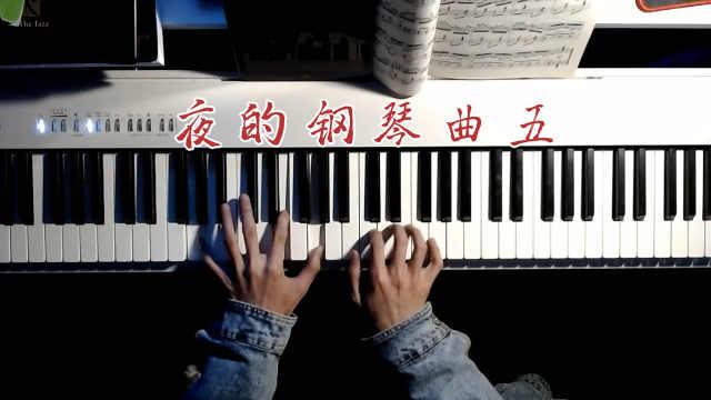 太好听了!《夜的钢琴曲五》循环了无数遍
