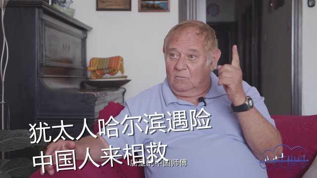 犹太人哈尔滨遇险,中国人来相救
