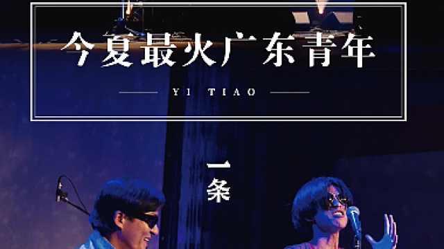 五条人:今夏最火的广东青年