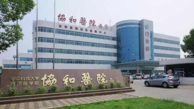 武汉协和医院回应网传护士坠楼:属实,已报警处理