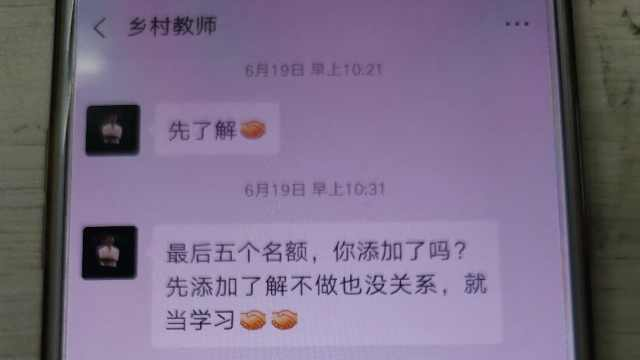建筑工称被马云成龙刘涛骗了:加群学投资,投了2万被拉黑