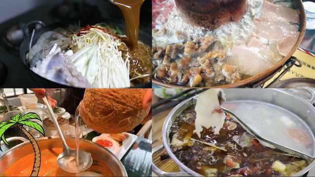 四大夏日养生火锅,你吃过了吗?