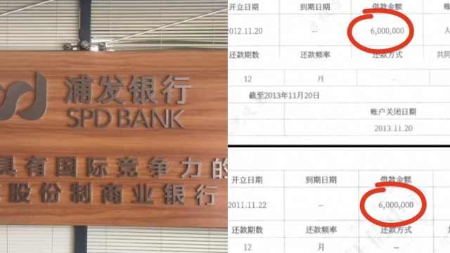 """""""被贷款1200万""""女子方面回应:浦发银行鉴定系银行单方面行为"""
