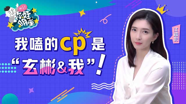 """你好明星x江疏影:我嗑的cp是""""玄彬&我"""""""