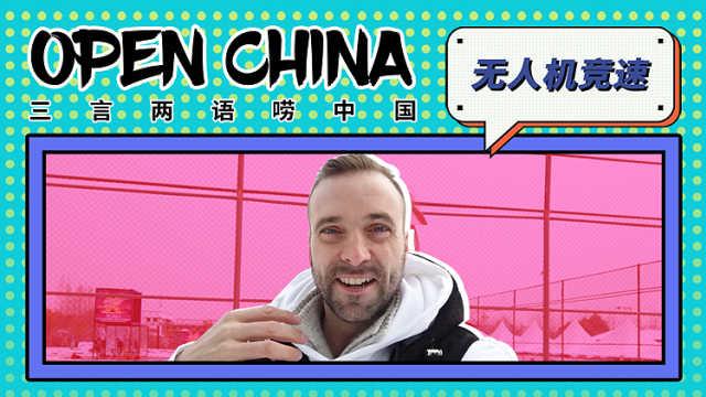 """中国的无人机究竟有多牛?一起来感受无人机的""""高空高速""""!"""