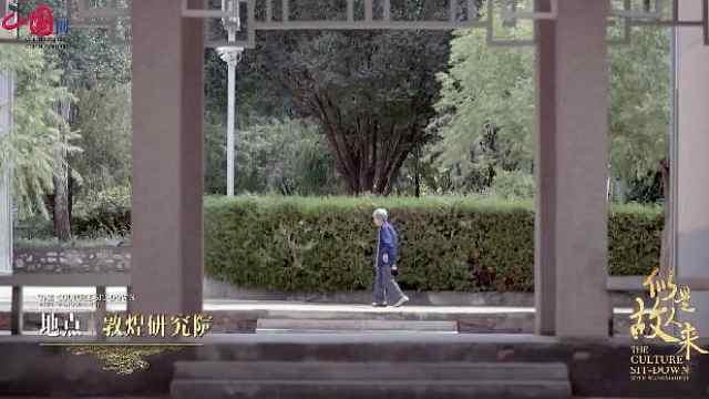 樊锦诗:一个脾气大、倔强的老太太