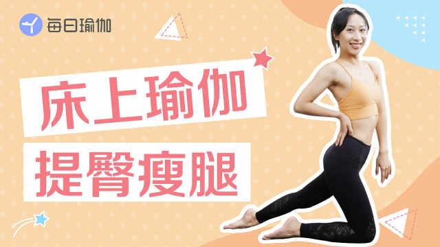 消除大腿赘肉、改善假胯宽、美化臀形,塑造性感臀腿曲线