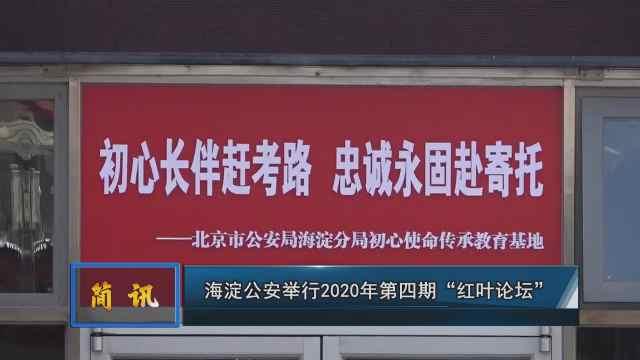 """海淀公安举行2020年第四期""""红叶论坛"""""""