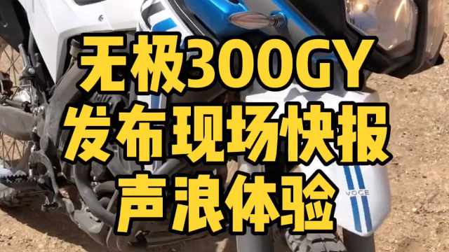 无极300GY发布现场初体验|照摩镜