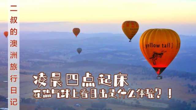 凌晨4点起床,在热气球上看澳洲日出是什么体验?