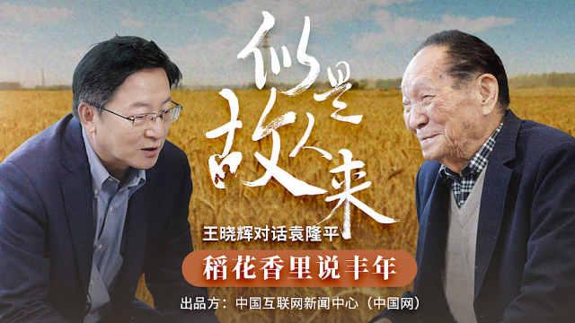 《似是故人来》之对话杂交水稻之父袁隆平(上)